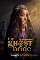Невеста призрака / The Ghost Bride