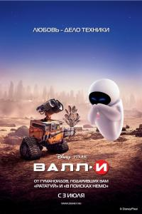 ВАЛЛ·И